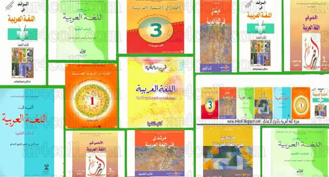 جميع دروس مقررات اللغة العربية بالثانوي الإعدادي، النصوص القرائية، الدروس اللغوية، التبير والإنشاء