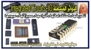 الدوائر المتكاملة Integrated Circuits-IC استخدامها ، أنواعها