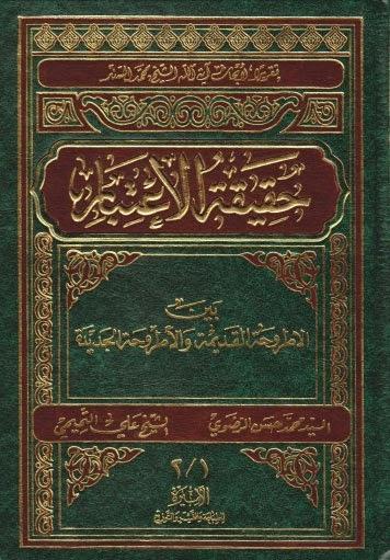 حقيقة الإعتبار، بين الأطروحة القديمة والأطروحة الحديثة - محمد السند البحراني