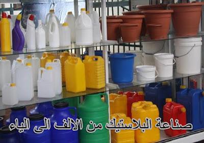 الحاويات البلاستيكية بالتفصيل