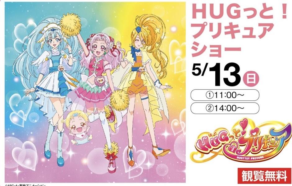 2018513hugっとプリキュアショーが大阪で開催観覧無料ですよ