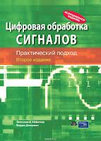 книга Эммануила Айфичера и Барри Джервиса «Цифровая обработка сигналов: практический подход»