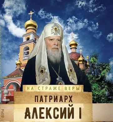 Поместный собор Русской православной церкви 1945 года избрал Алексия I (Симанского)