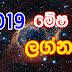 2021 lagna palapala-Mesha-astrology sri lanka