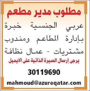 وظائف جريدة الشرق الوسيط القطرية مجمعة عدد الاحد 10 ديسمبر 2017