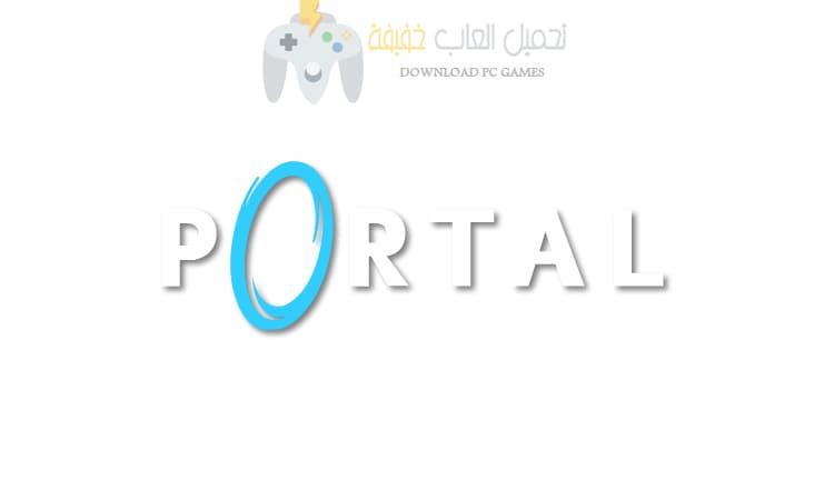 تحميل لعبة Portal 1 للكمبيوتر بحجم صغير من ميديا فاير