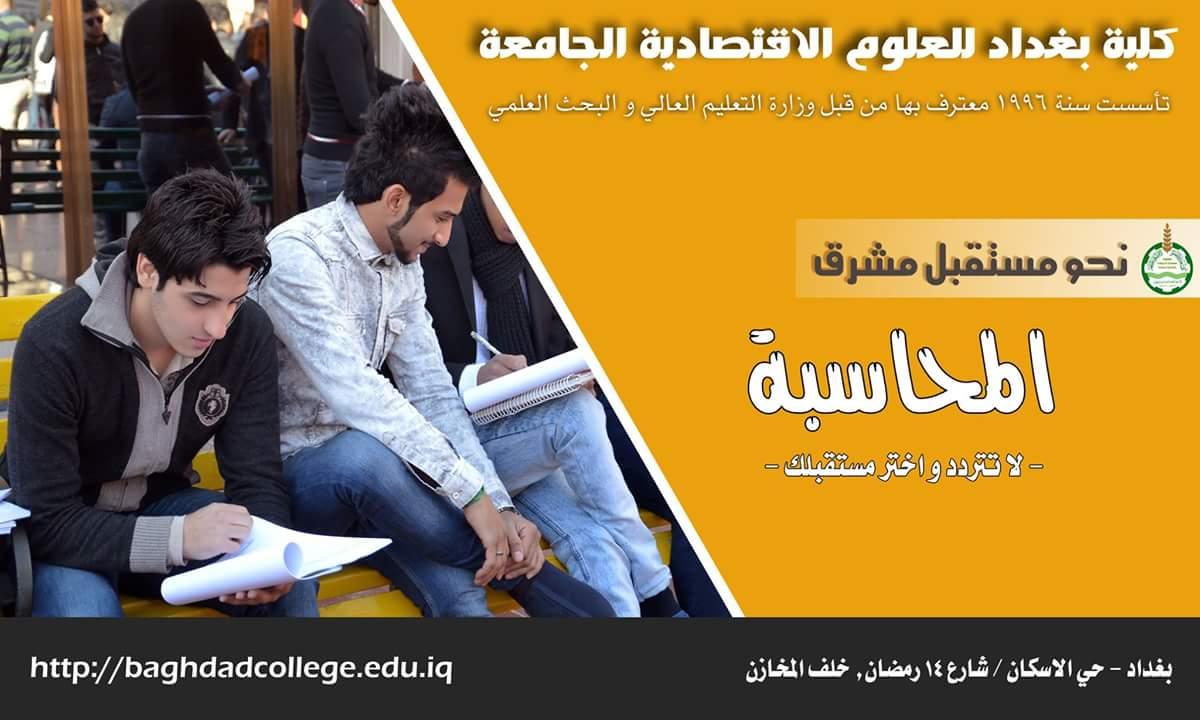 اقسام كلية بغداد للعلوم الاقتصاديه للعام الدراسي 2016-2017