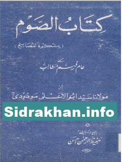 Kitab Al Soum