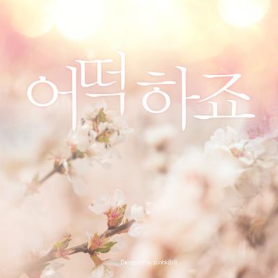 [Single] Gil Sung Hoon – 어떡하죠