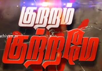 Kutram Kutrame 14-02-2018 Sathiyam Tv