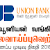 Vacancy In Union Bank   Post Of - Team Leader - Personal Loans