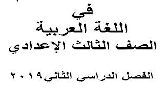 مذكرة لغة عربية للصف الثالث الاعدادى ترم ثانى 2019 شرح وتدريبات ومناقشة علي جميع دروس المنهج