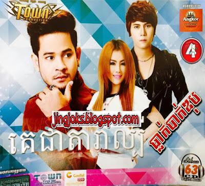 Town CD Vol 63