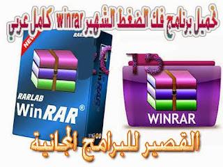 winrar كامل عربي