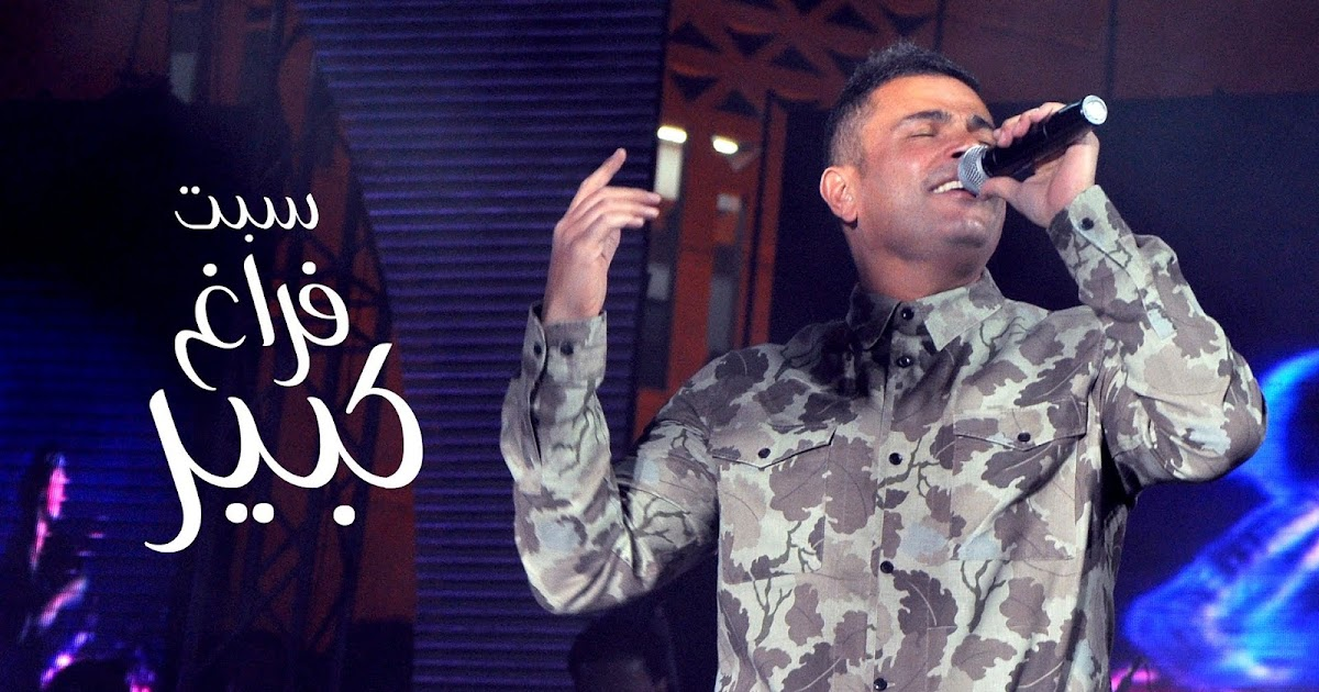 تحميل اغنية سبت فراغ كبير عمرو دياب سمعنا