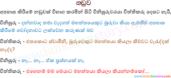 Sinhala Jokes-Law Suit