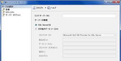 SQL Server のリンクサーバー
