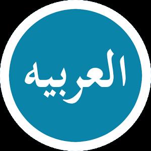 Kosa Kata Bahasa Arab Tentang Penyakit Disertai Artinya