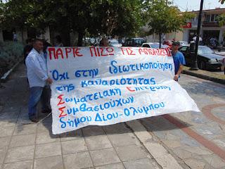 Συγκέντρωση σήμερα το μεσημέρι στο Λιτόχωρο Πιερίας για τους συμβασιούχους της καθαριότητας.