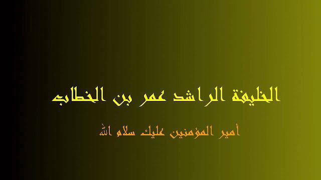 قصيدة عن الفاروق عمر ابن الخطاب: