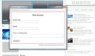 Всплывающая контактная форма для Blogger от сервиса FreeForms
