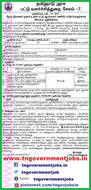 sericulture-ais-post-recruitment-exam-2017-www-tngovernmentjobs-in