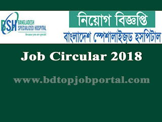 Bangladesh Specialized Hospital Limited (BSHL) Job Circular 2018