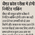 up%2Bbed%2B.nic  Th Application Form Up Board Exam Date List on