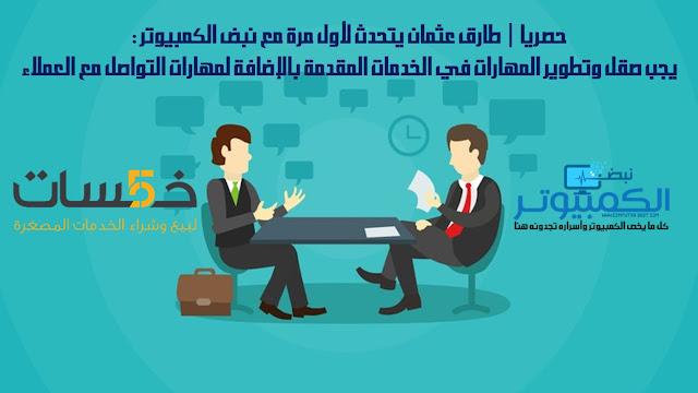 حصرياً | طارق عثمان يتحدث لأول مرة مع عالم الكمبيوتر : يجب صقل وتطوير المهارات في الخدمات المقدمة باﻹضافة لمهارات التواصل مع العملاء
