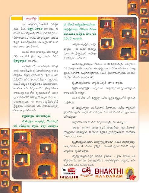 Karthika Jyothi, Karthikamasam, Lord shiva, Karthika Deepam
