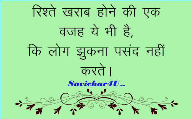 Quotes & Suvichar in Hindi