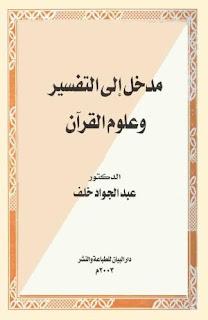 تحميل مدخل إلى التفسير وعلوم القرآن - عبد الجواد خلف pdf