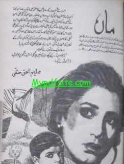 Maa by Aleem ul Haq Haqi