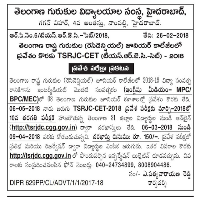 TSRJC 2018-2019 online application form notification