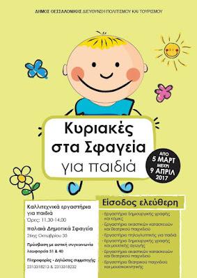 Ο Δήμος Θεσσαλονίκης στέλνει τα παιδιά στα... Σφαγεία!!!