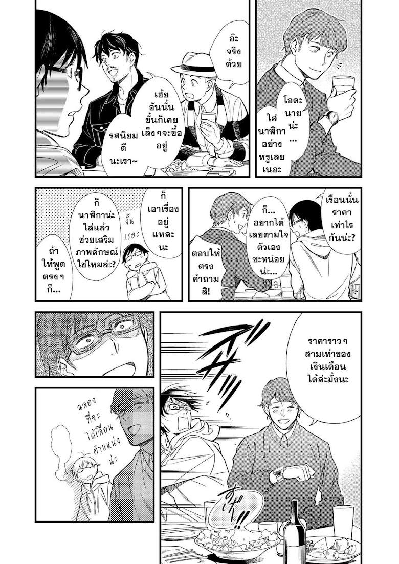 Fuku o Kiru Nara Konna Fuu ni - หน้า 17
