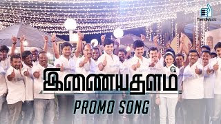 Inayathalam – Naandukittu Setha Enna Promo Song | Making Video | Ganesh Venkatraman