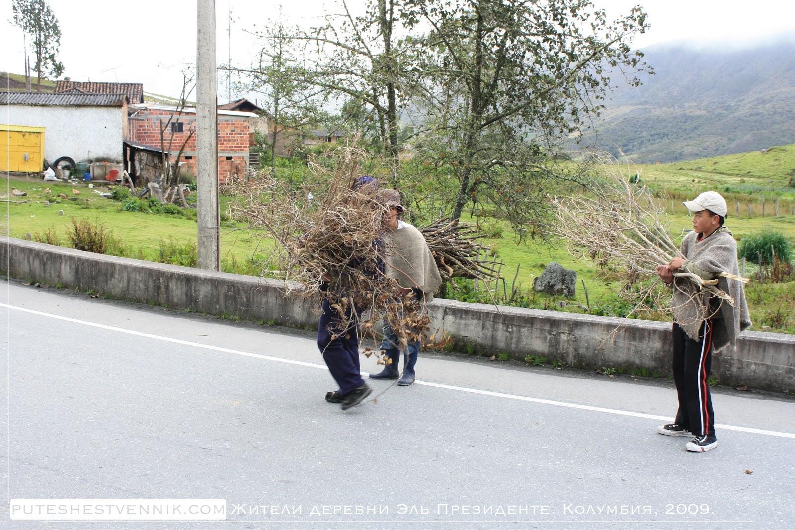 Колумбийские крестьяне с хворостом