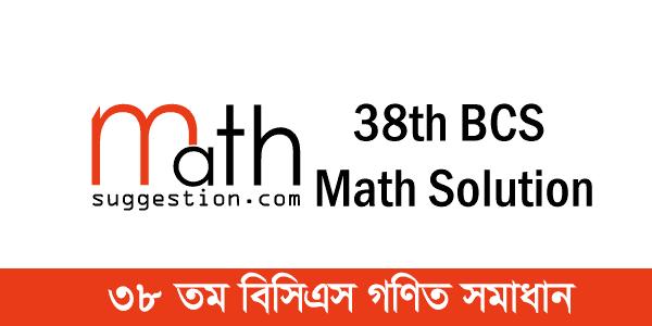 38th BCS Exam Math Solution 2018