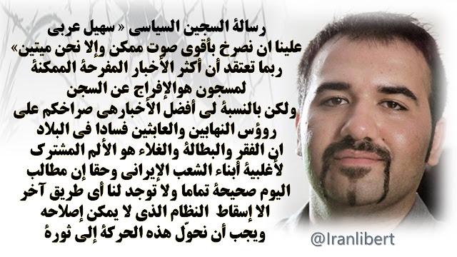 رسالة السجين السياسي « سهيل عربي