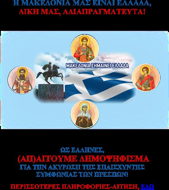 http://prespes.antibaro.gr/