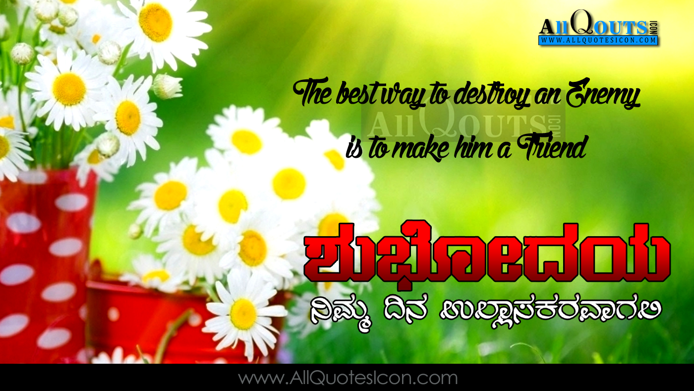 Kannada Good Morning Quotes Hd Wallpapers Life Inspiration