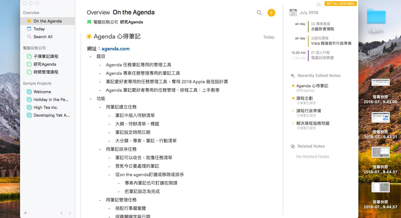 Agenda 子彈筆記愛好者適合的專案管理軟體:功能詳細拆解
