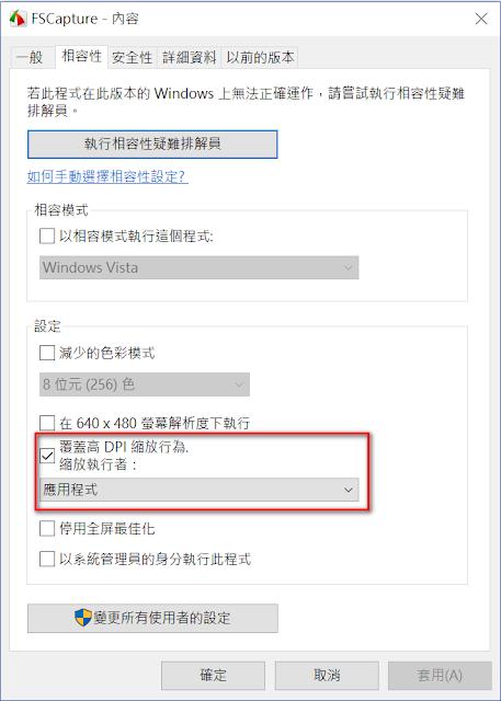 如何避免FastStone Capture在高DPI螢幕截圖時自動放大螢幕