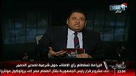 برنامج المصرى أفندى حلقة الخميس 29-12-2016