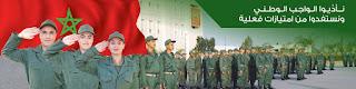 توضيح خاص بالطلبة المغاربة الذين يتابعون دراستهم بالخارج وتم استدعاؤهم للإحصاء المتعلق بالخدمة العسكرية