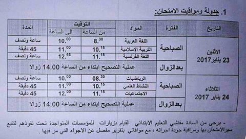 الجدولة الزمنية لامتحانات السنة السادسة ابتدائي بالمؤسسات التعليمية التابعة لمديرية إقليم الرحامنة.