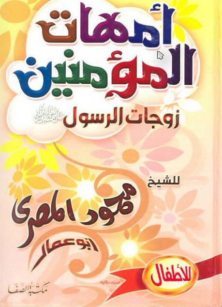 كتاب أمهات المؤمنين زوجات الرسول صل الله عليه وسلم محمود المصري