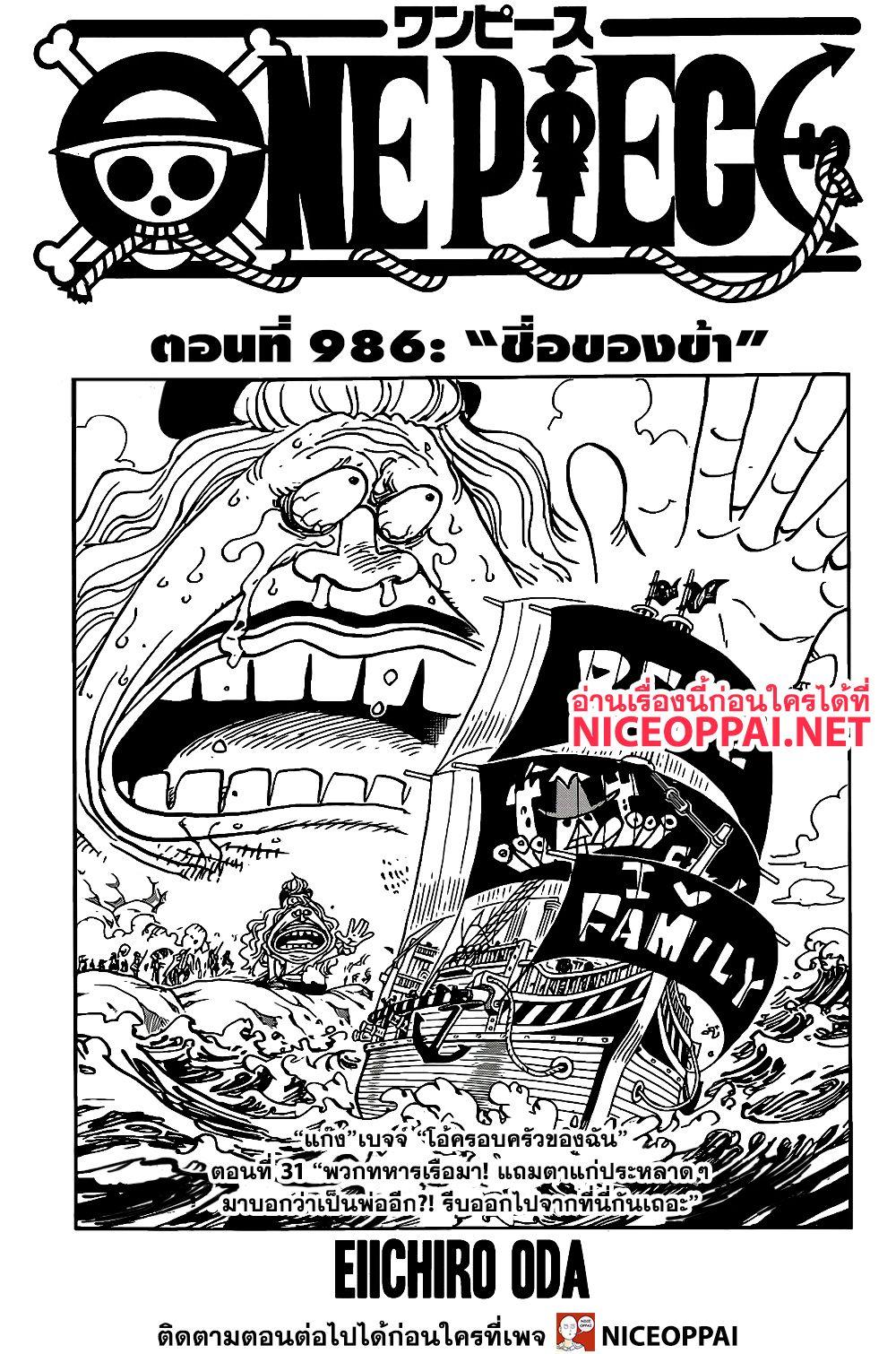 อ่านการ์ตูน One Piece ตอนที่ 986 หน้าที่ 1