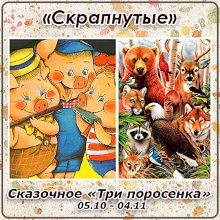 Сказочное - ОЭ животные